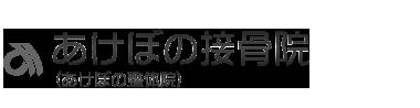 昭和区吹上・御器所の整体は「あけぼの接骨院」ロゴ