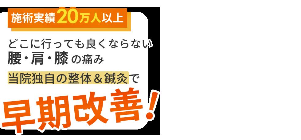 昭和区吹上・御器所の整体は「あけぼの接骨院」 メインイメージ